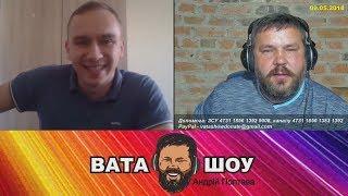 Русский не боится чеченцев. Андрей Полтава ВАТА ШОУ