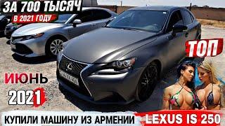 🚗Lexus,Toyota Camry, Sienna: Японские Авто из Армении 2021!!💥