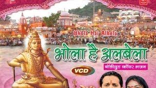 Barah Mahine Bhole Ki Kanwar By Sandeep Kapoor I Bhola Hai Albela