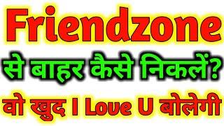 Friendzone se bahar kaise nikle? || How to get out of friendzone in hindi? || Ladki kaise pataye?