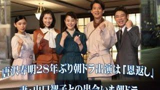 唐沢寿明28年ぶり朝ドラ出演は「恩返し」 妻・山口智子との出会いも朝...