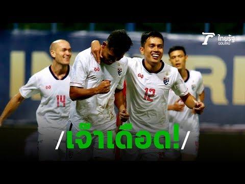 ไฮไลท์ | ไทย 1 : 1 คองโก | ฟุตบอลอุ่นเครื่อง FIFA DAY |  10-10-62
