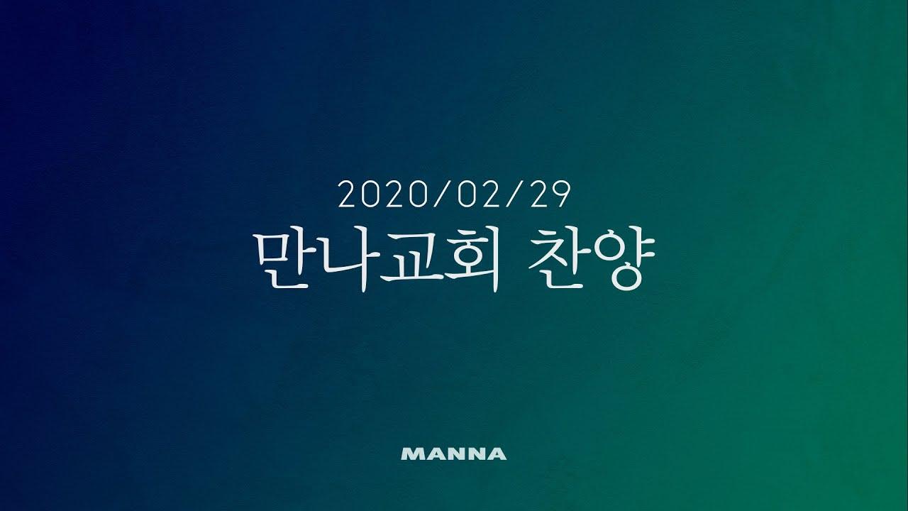 만나교회 찬양(2020-02-29)