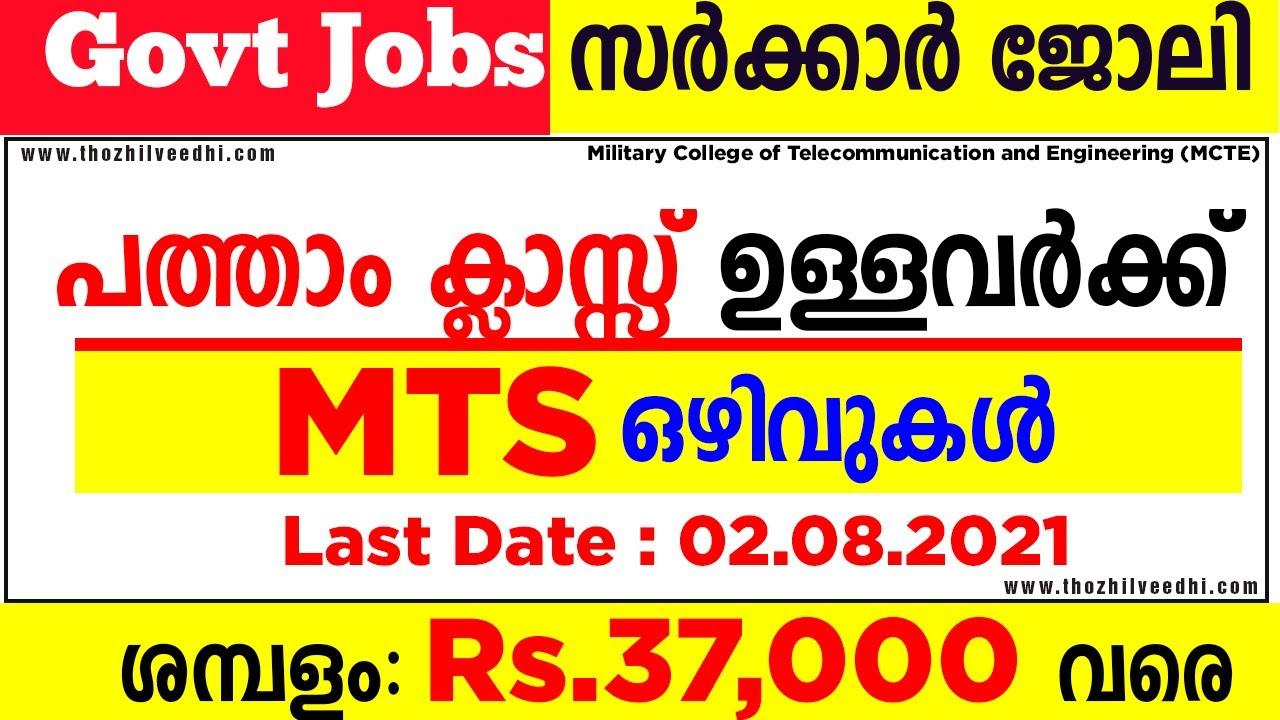 പത്താം ക്ലാസ്സ് ഉള്ളവര്ക്ക് MTS,Safaiwala ഒഴിവുകള് | RMS Ajmer Recruitment Latest Application
