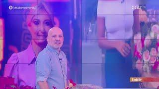 Χρυσή Τηλεόραση   Καλό Μεσημεράκι   17/11/2020
