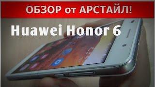 Обзор Huawei Honor 6. Невероятно быстрый! / Арстайл /