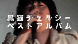 iTunesで配信中!! https://itunes.apple.com/jp/album/id834176902?at...