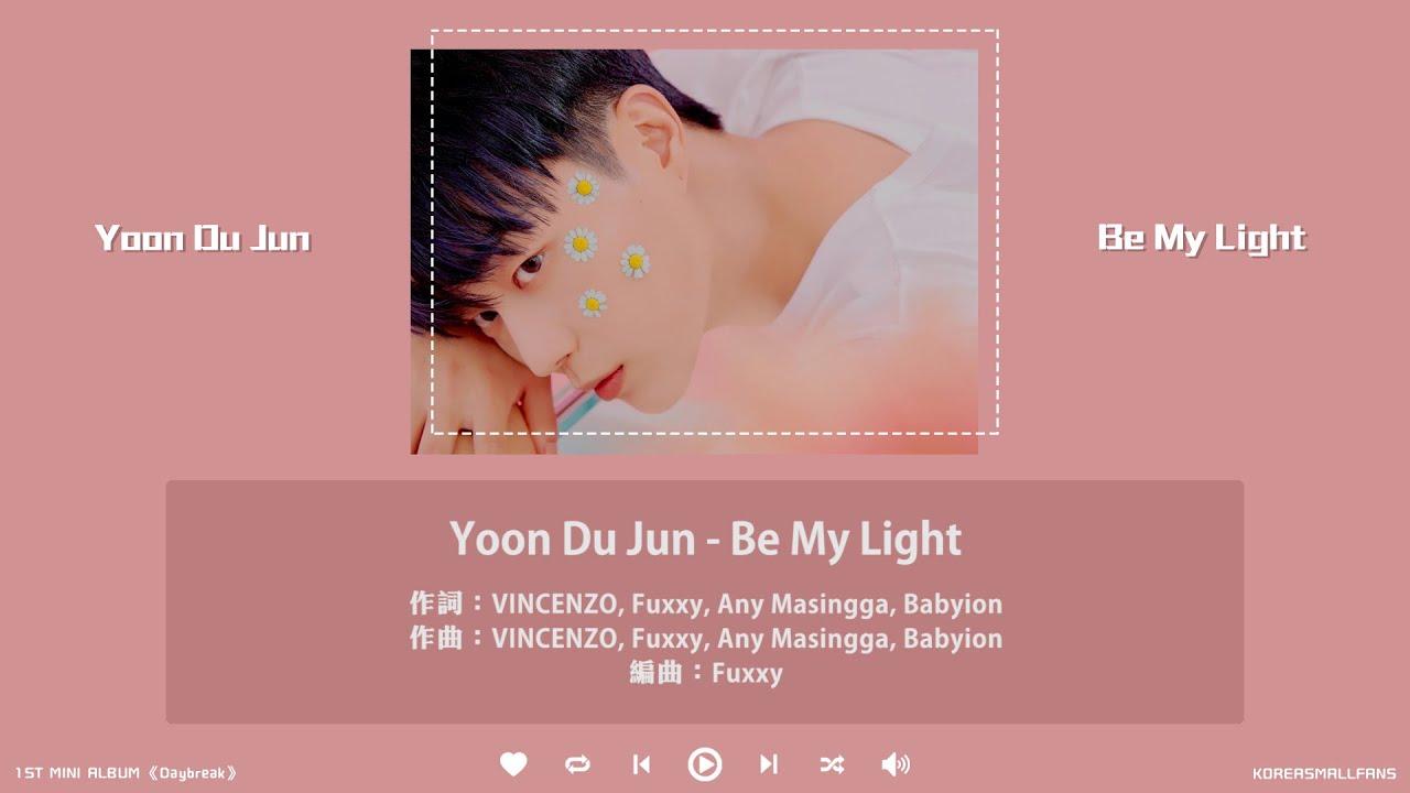 【韓繁中字】尹斗俊(Yoon Du Jun/윤두준) - Be My Light