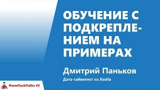 Дмитрий Паньков, Xsolla — Обучение с подкреплением на примерах
