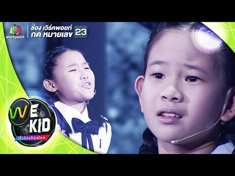 Say Anything | น้องคริสต้า น้องแพงจัง | X-japan | We Kid Thailand เด็กร้องก้องโลก