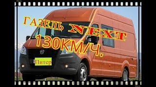 видео Достоинства и недостатки цельнометаллического фургона ГАЗель Next