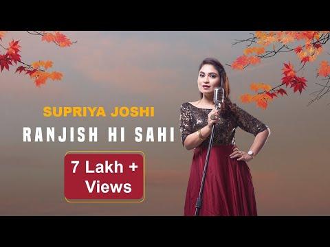 Ranjish Hi Sahi Dil Hi Dukhane Ke Liye Aa - रंजिश ही सही दिल ही दुखने के लिए आ | Supriya joshi