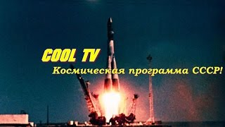 Интересные Факты о Космической Программе СССР!