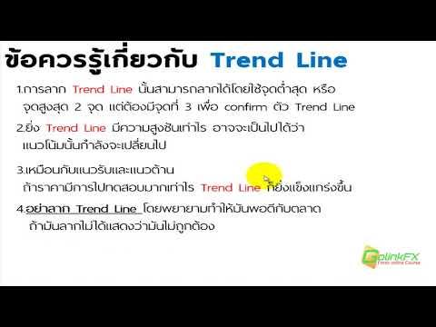 สอนเทรด Forex ฟรี -  ข้อควรรู้สำหรับ Trend line | LINE : @GOLINKFX