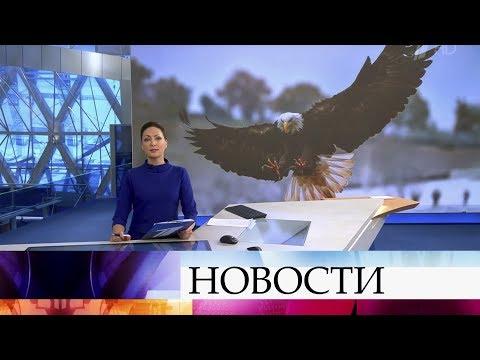Выпуск новостей в 09:00 от 19.03.2020