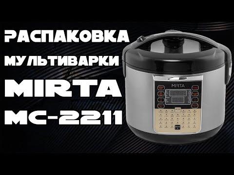 Мультиварка MIRTA MC-2211B