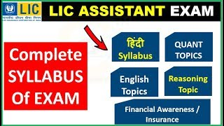 LIC ASSISTANT SYLLABUS 2019 - TOPIC Wise ANALYSIS , हिंदी  , QUANT , REASONING , Current Affairs