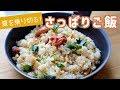 【ワンパン】梅と焼き鳥の炊き込みご飯の作り方【夏バテ対策・熱中症予防・食中毒防…
