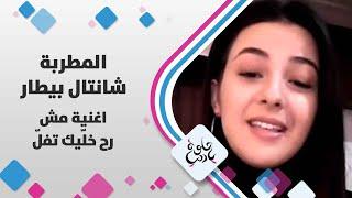المطربة شانتال بيطار -  اغنية مش رح خلّيك تفلّ  - حلوة يا دنيا