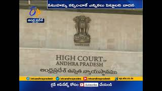 High Court Hearing on Right to Vote for Youth | Ahead of Panchayat Elections