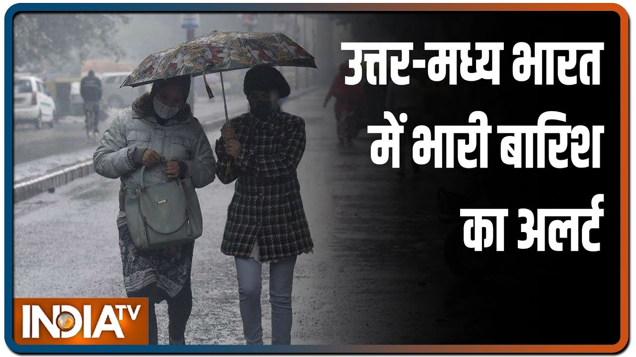 मौसम विभाग का अलर्ट, अगले चार दिनों में उत्तर-मध्य भारत में होगी तेज बारिश