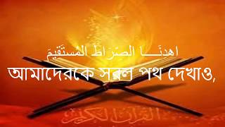 Surah Al Fatiha/bangla quran translation/