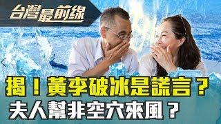 【台灣最前線】揭!黃李破冰是謊言? 夫人幫非空穴來風? 2019.06.07