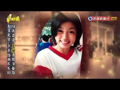 2018.12.02【台灣演義】八點檔女主角 王瞳 | Taiwan History