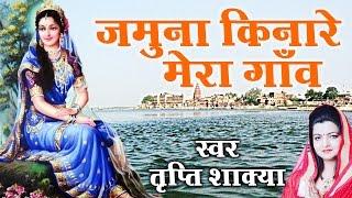 जमुना किनारे मेरा गाँव | Jamuna Kinare Mera Gaon | Tripti Shakya | Best Krishna Bhajan | Bhakti