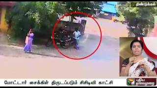 CCTV footage: Motorbike theft in oddanchatram panchayat union office