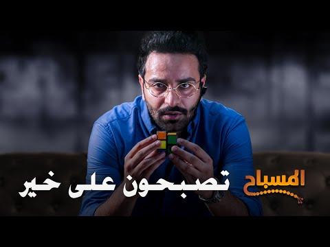 احمد شريف | #المسباح | تصبحون على خير | Good Night - احمد شريف Ahmed Sharif
