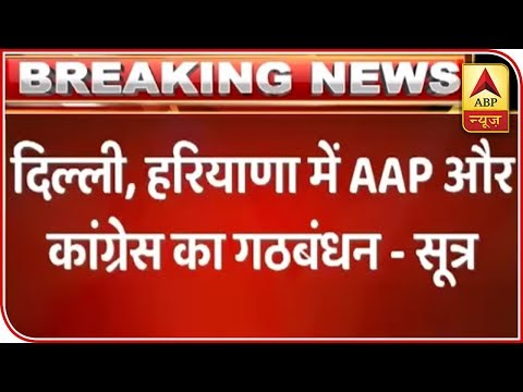AAP, Congress  To Form Alliance In Delhi, Haryana: Sources | ABP News