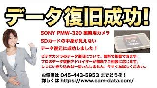 SONY PMW-320 業務用ビデオカメラ SDカード復元 北海道