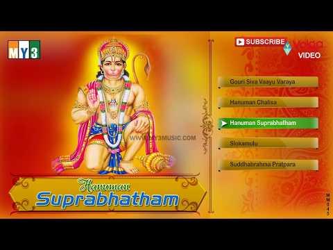 Hanuman chalisa || Telugu Devotional Songs || Juke Box || Volga Video