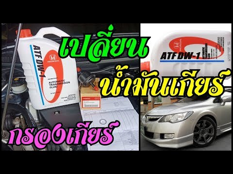 เปลี่ยนน้ำมันเกียร์ กรองน้ำมันเกียร์ ฮอนด้า ซีวิค Honda Civic FD 2.0 Transmission Fluid Change