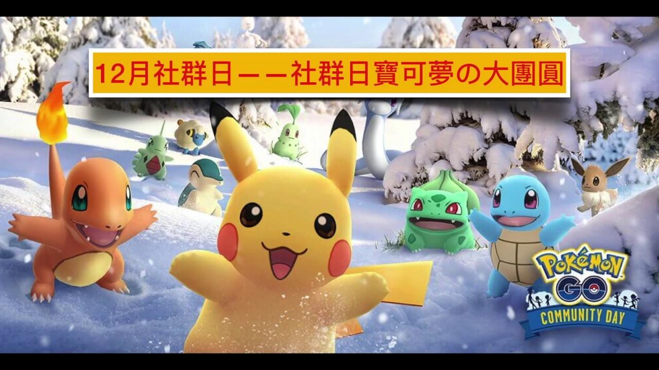 【PokémonGo】十二月社群日預告片——寶可夢の大團圓