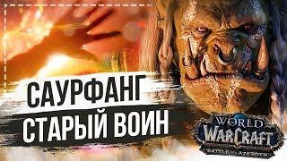 САУРФАНГ - СТАРЫЙ ВОИН / Battle for Azeroth WoW