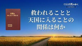 「いにしえは刺の如く」から、その六「救われることや天国に入ることについて討議する」