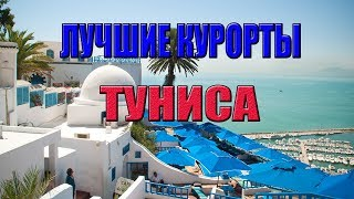 Де відпочити? Кращі курорти Тунісу.