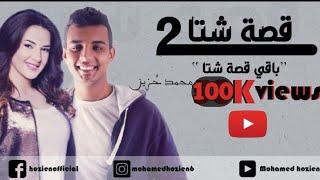 قصة شتا ٢ ( باقي القصة ) - محمد حزين | Qesset Sheta 2 - Mohamed Hozien