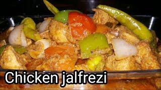 Chicken Jalfrezi   چکن جلفریزی   Restaurant Style / Cooking with shabana