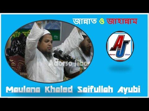 জান্নাত ও জাহান্নাম Maulana Khaled Saifullah Ayubi Bangla waz-Bangla New Waz 2017