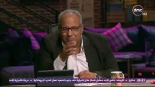 بالفيديو.. بيومي فؤاد: مفيش كلام دكاترة بيريح غير كلام هبة قطب