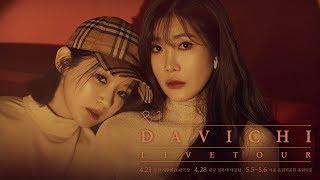 다비치 라이브 투어 (DAVICHI LIVE TOUR) – SPOT 30'
