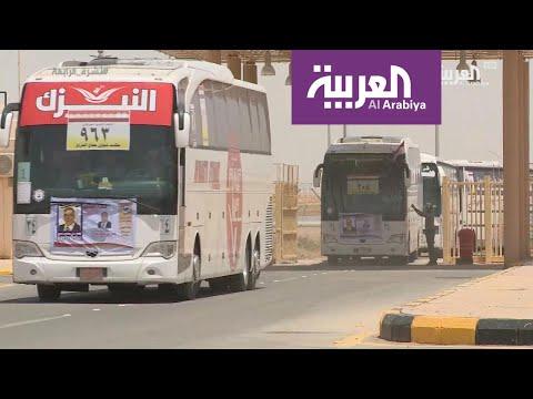 نشرة الرابعة | مراسل العربية يرصد استقبال حجاج العراق في منفذ جديدة عرعر  - نشر قبل 33 دقيقة