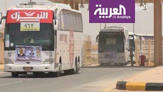 نشرة الرابعة | مراسل العربية يرصد استقبال حجاج العراق في منفذ جديدة عرعر