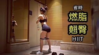 省時高效|翹臀燃脂HIIT運動|福州 Vlog#87
