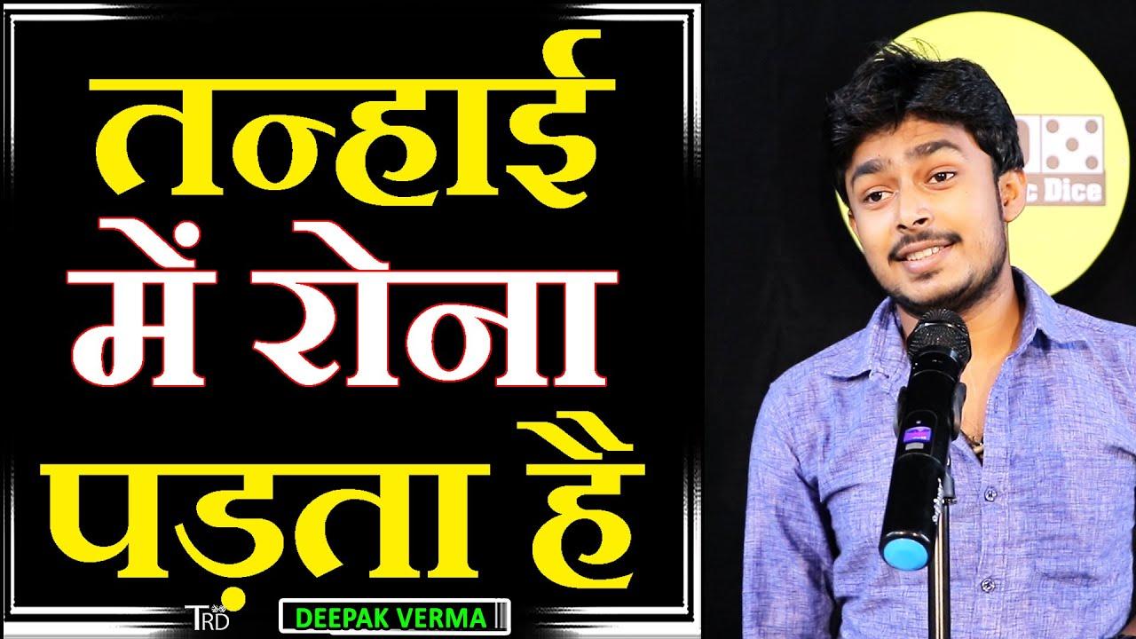 Tanhai Mein Rona Padta Hai   Poem by Deepak Verma   The Realistic Dice   TRD POETRY