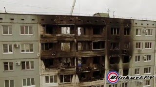 Взрыв дома в Волгограде. Последствия и обратная сторона дома.