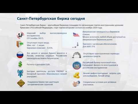 Павел Павченко о торгах на Санкт-Петербургской бирже